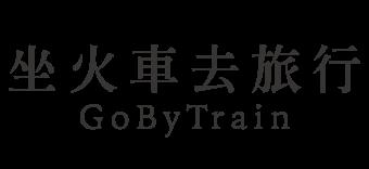 坐火車去旅行 GoByTrain